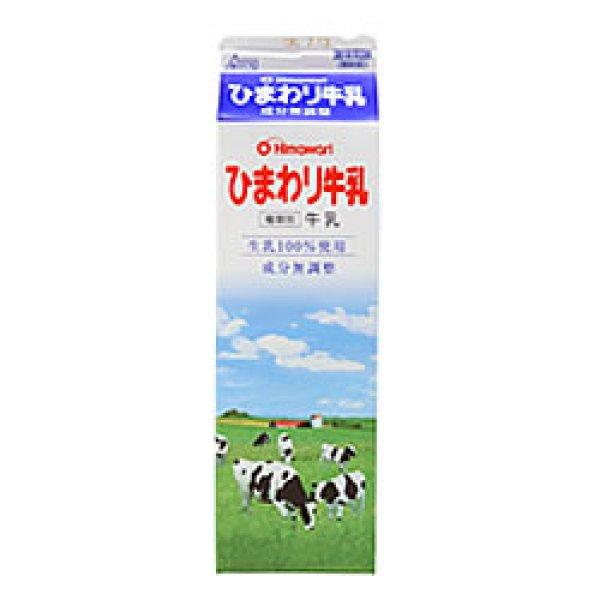 画像1: ひまわり牛乳 1000ml (1)