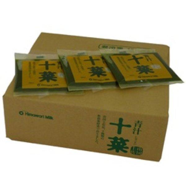画像1: 青汁「十菜」3箱 (1)