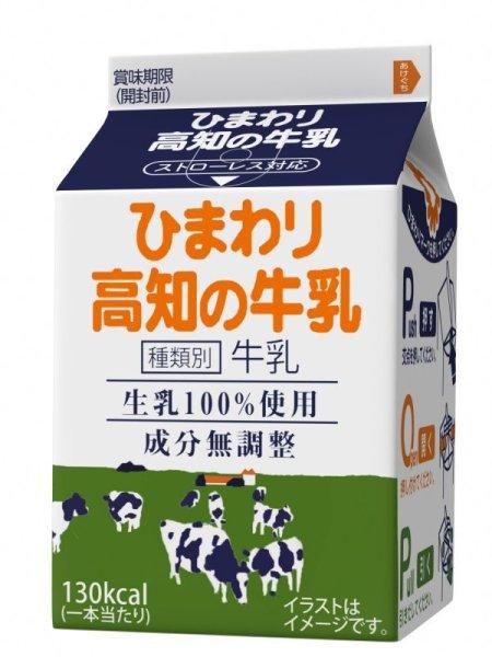 画像1: ひまわり高知の牛乳 200ml (1)