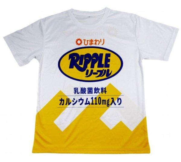 画像1: リープルTシャツ (1)
