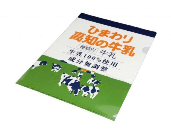 画像1: 高知の牛乳クリアファイル (1)