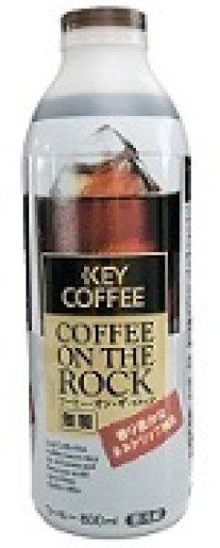 画像1: KEYコーヒー・オン・ザ・ロック(無糖)800ml (1)