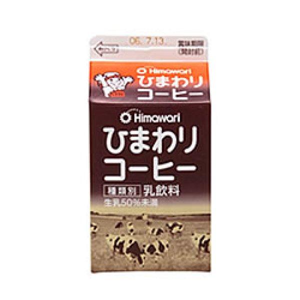 画像1: コーヒー 500ml (1)