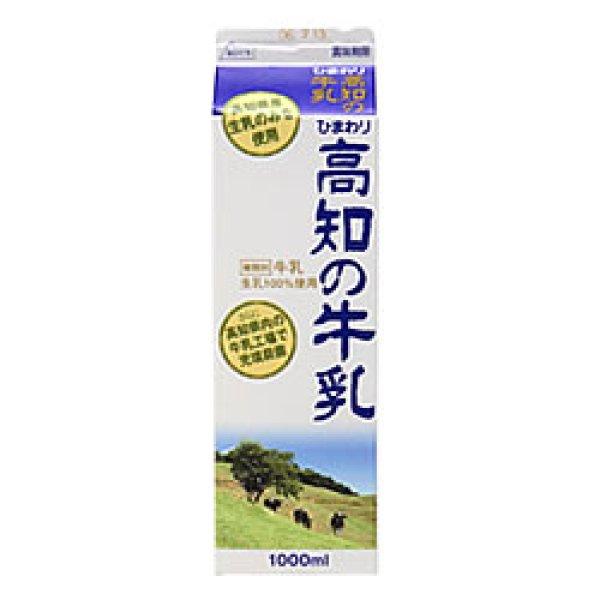 画像1: 高知の牛乳 1000ml (1)