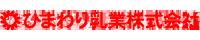 ひまわり乳業オンラインショップ